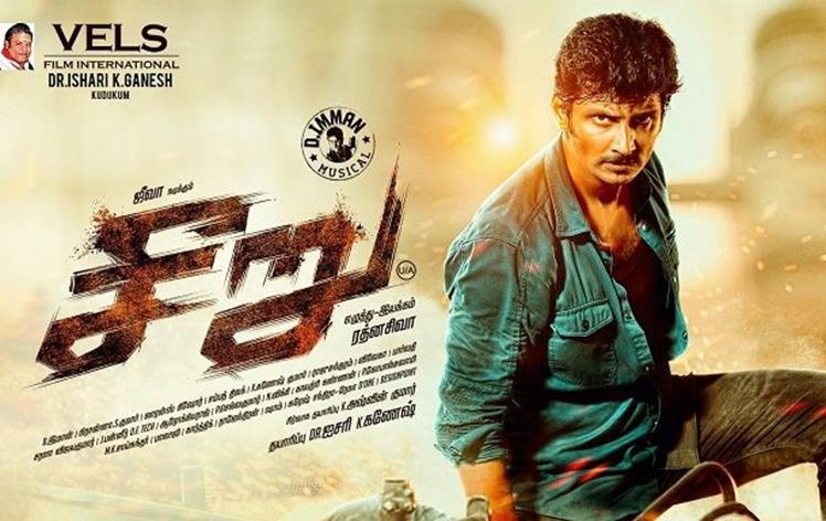 Seeru Tamil Full Movie