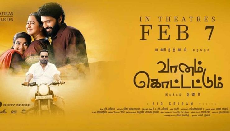VAANAM KOTTATTUM Tamil Full Movie 2020 DVDSCR Download Leaked ON TAMILROCKERS